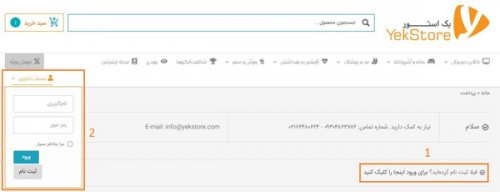 Yekstore_step5_customer_login