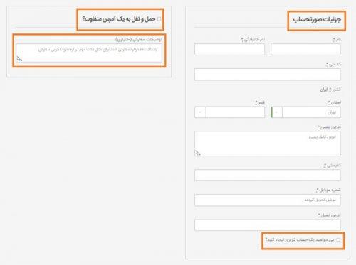 Yekstore_step7_customer_shipment